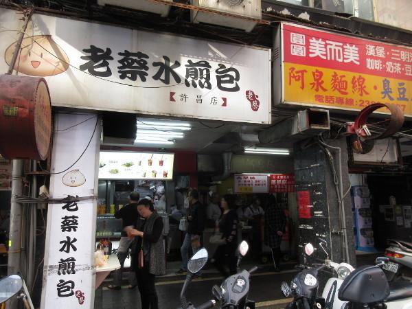 台湾最終日の朝ごはん_c0152767_22240639.jpg