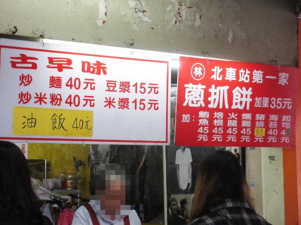 台湾最終日の朝ごはん_c0152767_22303024.jpg