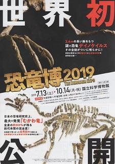 『恐竜博2019』_e0033570_11211076.jpg