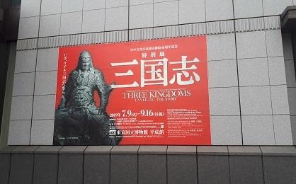 『日中文化交流協定締結40周年記念 特別展 三国志』_e0033570_11465340.jpg