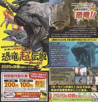 『恐竜博2019』_e0033570_12021714.jpg
