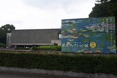 『国立西洋美術館開館60周年記念 松方コレクション展』_e0033570_12060358.jpg