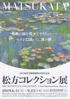 『国立西洋美術館開館60周年記念 松方コレクション展』_e0033570_12062705.jpg