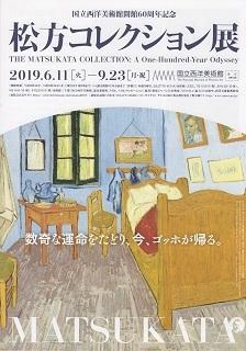 『国立西洋美術館開館60周年記念 松方コレクション展』_e0033570_12063821.jpg