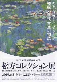 『国立西洋美術館開館60周年記念 松方コレクション展』_e0033570_12064627.jpg