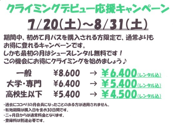 夏休み限定キャンペーン!_e0293470_10454629.jpg