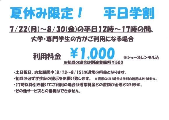 夏休み限定キャンペーン!_e0293470_10460011.jpg