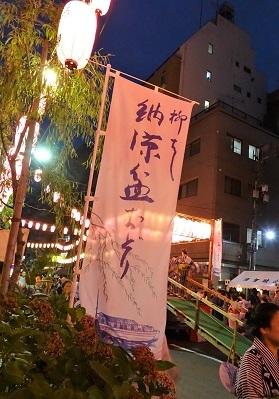 柳橋 納涼盆踊り_f0177373_18505789.jpg