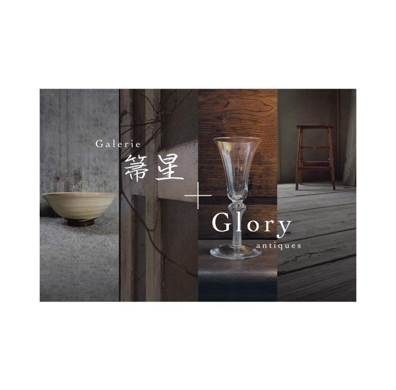 Galerie 箒星 + antiques Glory - 1周年 -_f0351305_12134211.jpeg