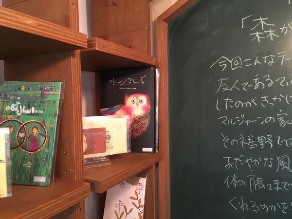 イランの絵本展「森が舞台の絵本たち」にご来場いただきありがとうございました_e0091706_19214030.jpg