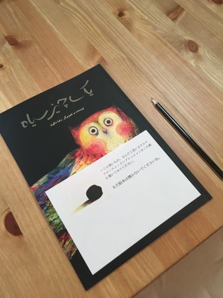 絵本『くろいなにか』を7人で読んでみました_e0091706_22592828.jpg