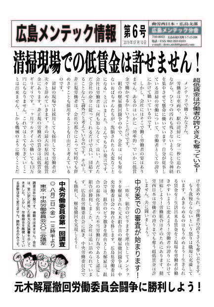広島メンテック情報6号~清掃現場での低賃金は許せません!_d0155415_01520390.jpg