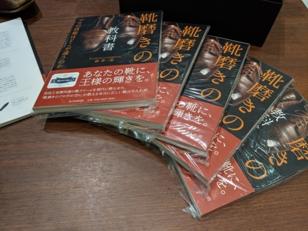 靴磨きの書籍も販売中!_b0226322_18245504.jpg