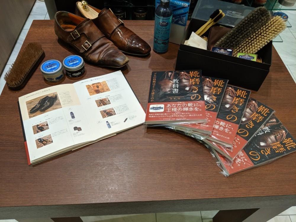 靴磨きの書籍も販売中!_b0226322_18250044.jpg