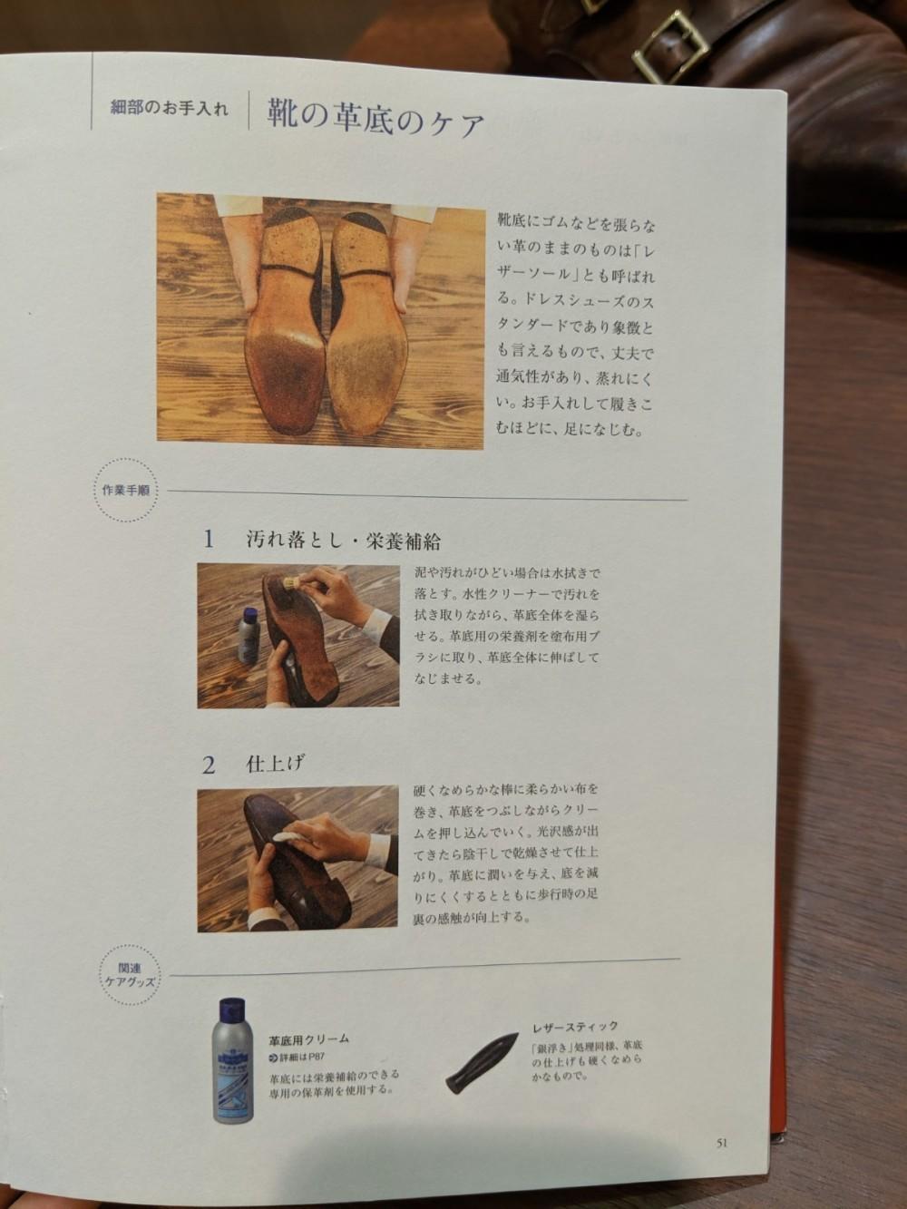 靴磨きの書籍も販売中!_b0226322_18250321.jpg