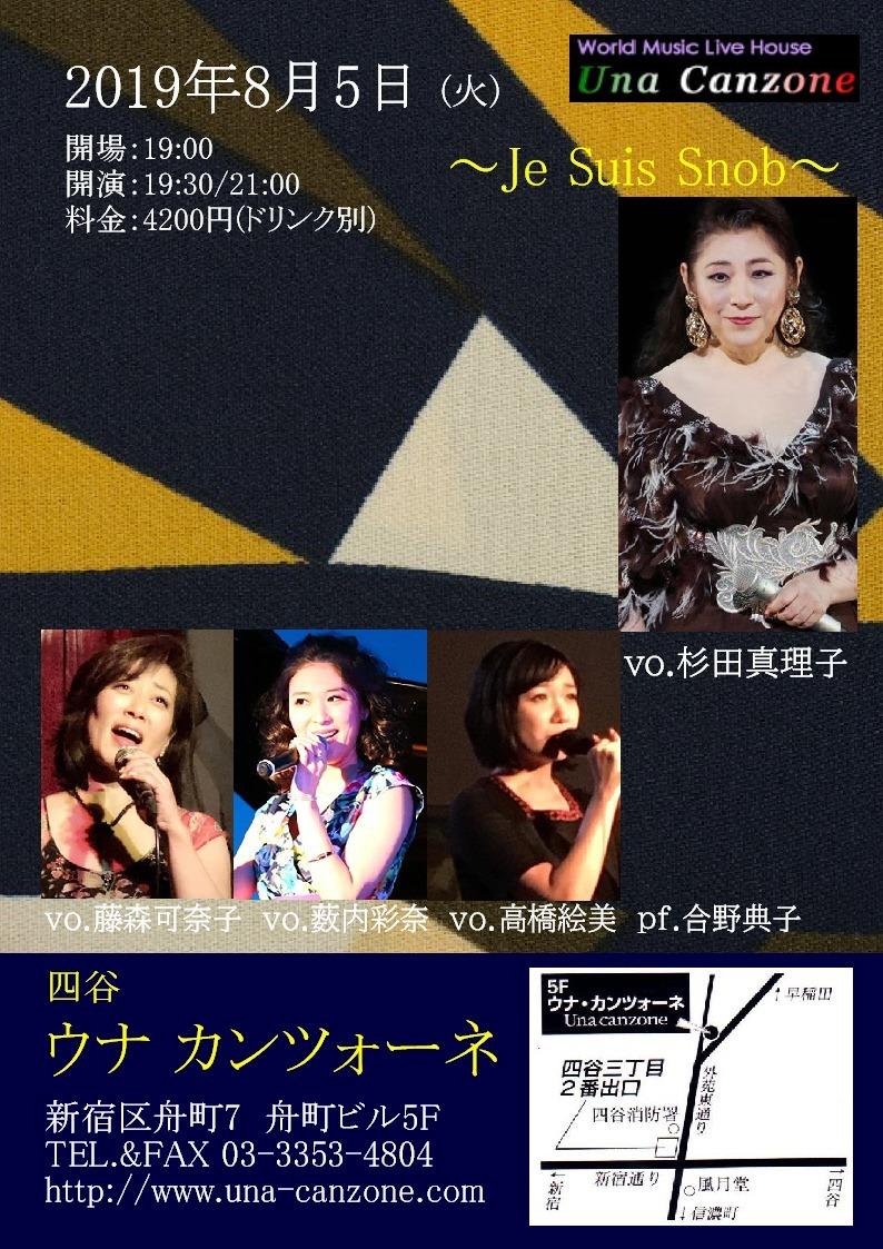 8月5日(月曜日) 『ウナ・カンツォーネ』で歌います。_e0048332_00154841.jpg