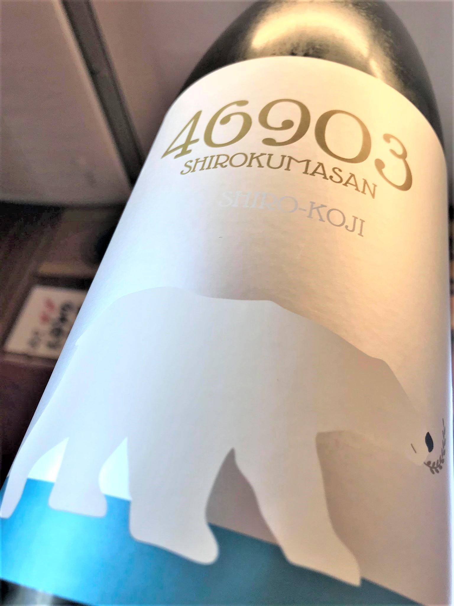 【日本酒】白木久 森のくまさん🐻 瓶囲い純米酒 46903 SHIROKUMASAN 限定 30BY🆕_e0173738_10481378.jpg