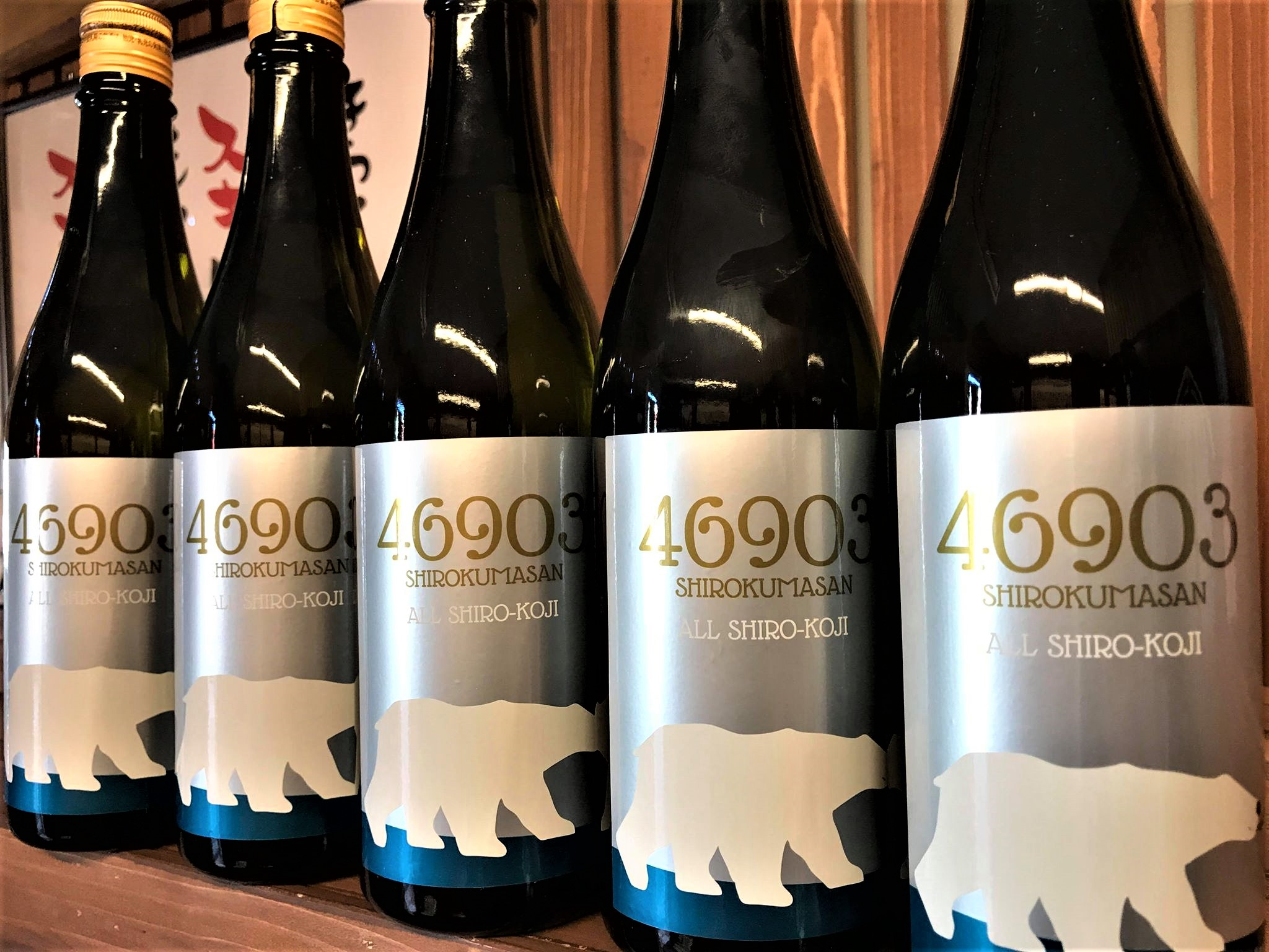 【日本酒】白木久 森のくまさん🐻 瓶囲い純米酒 46903 SHIROKUMASAN 限定 30BY🆕_e0173738_1151349.jpg