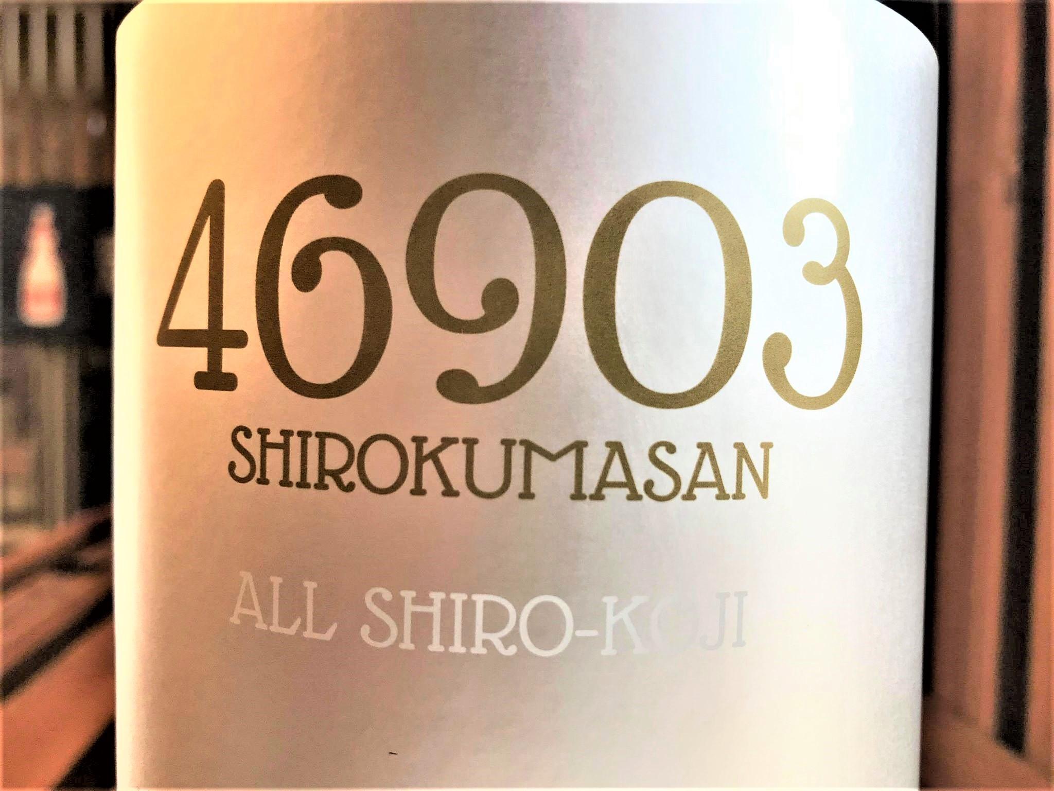 【日本酒】白木久 森のくまさん🐻 瓶囲い純米酒 46903 SHIROKUMASAN 限定 30BY🆕_e0173738_1184712.jpg