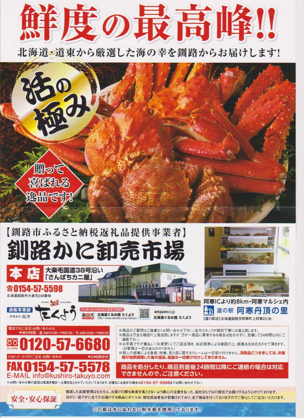 タラバガニと蝦夷バフンウニ 北海道旅日記5_d0377645_12050943.jpg