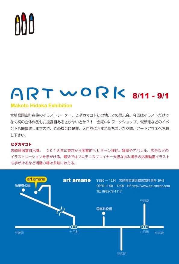 企画展、開催_a0072251_19512583.jpg