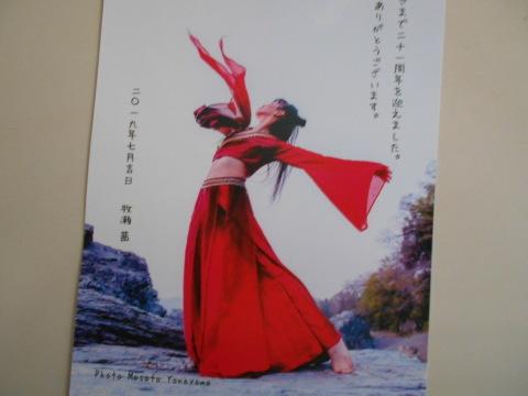牧瀬茜さんと川口真由美さんのライヴに感動_b0050651_08285369.jpg