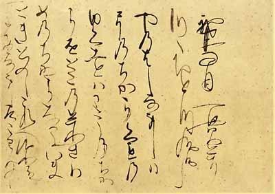 Gosho 富木尼御前御書 Letter to Nun Toki_f0301354_13381671.jpg