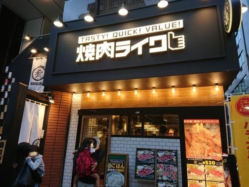 焼肉ライク 五反田店_c0100865_08491049.jpg