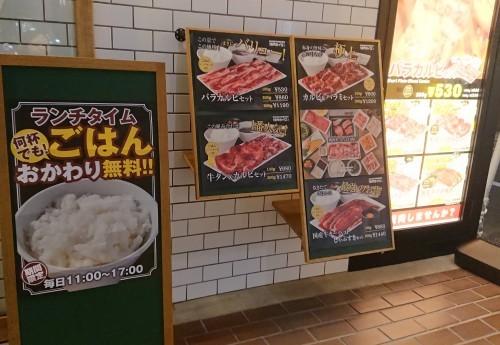 焼肉ライク 五反田店_c0100865_08510385.jpg