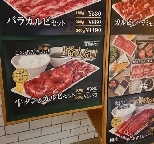 焼肉ライク 五反田店_c0100865_08520158.jpg