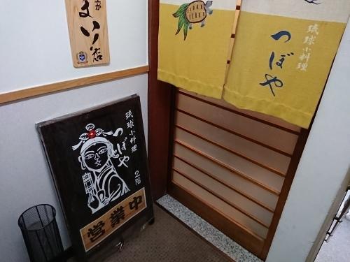 琉球小料理つぼや♪_c0100865_10231023.jpg