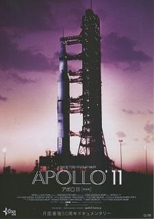 『アポロ11<完全版>』(2019)_e0033570_09522398.jpg