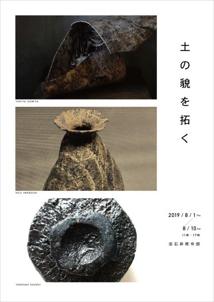 陶芸展とコンサート開催のお知らせです。_a0141072_11514989.jpeg