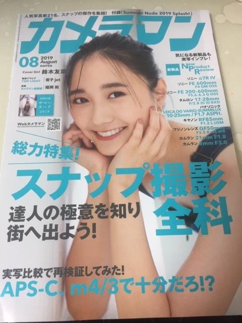月刊カメラマン 8月号_a0144779_01350352.jpg