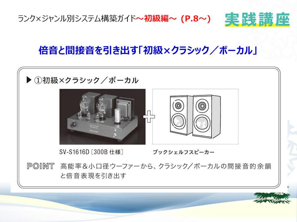ヨドバシカメラ試聴会試日 ~真空管アンプを使う理由(わけ)~_b0350085_04275914.jpg