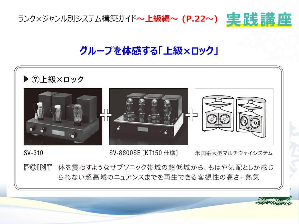 ヨドバシカメラ試聴会試日 ~真空管アンプを使う理由(わけ)~_b0350085_04282725.jpg