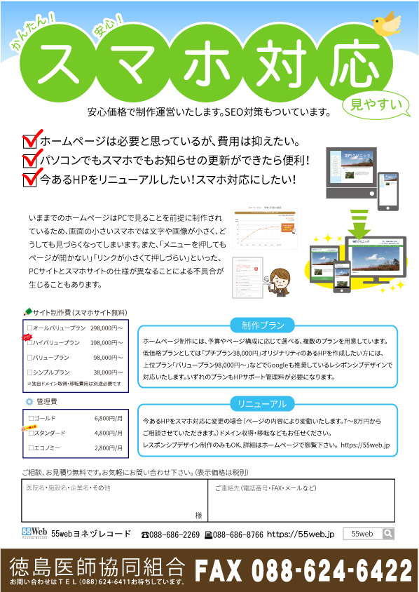 スマホ対応HPの制作をご注文いただきました。素晴らしいパソコンも購入し・・・。_e0364586_10322904.jpg