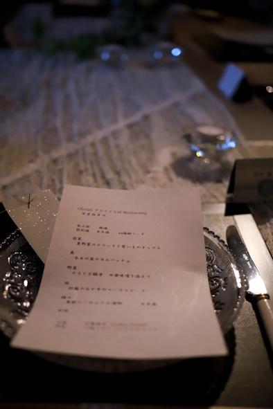 七夕の夕べ〜和のスタイルのお料理と夏酒&番外編_b0208604_13110366.jpg
