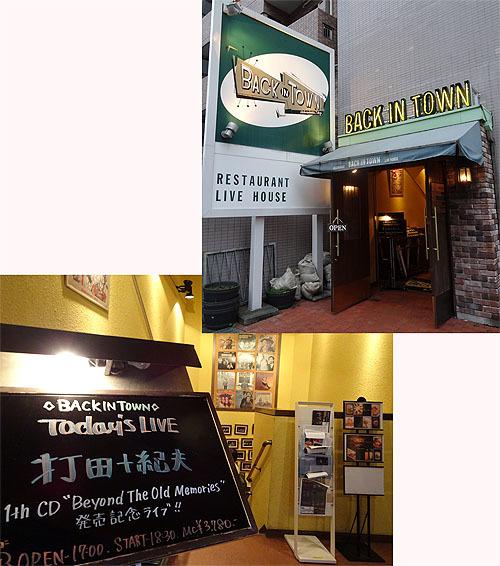 打田十紀夫さんのニューアルバム発売記念ライブ_c0137404_18053976.jpg