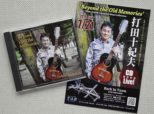 打田十紀夫さんのニューアルバム発売記念ライブ_c0137404_18060584.jpg