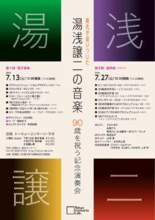 湯浅譲二90歳記念演奏会_b0044706_21544531.jpg