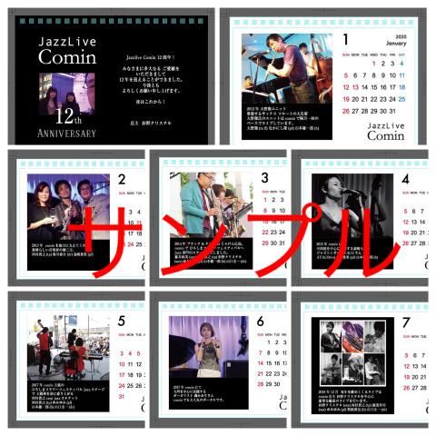 広島 Jazzlive Comin ジャズライブ カミン 本日月曜日 12周年セッション!_b0115606_10591011.png