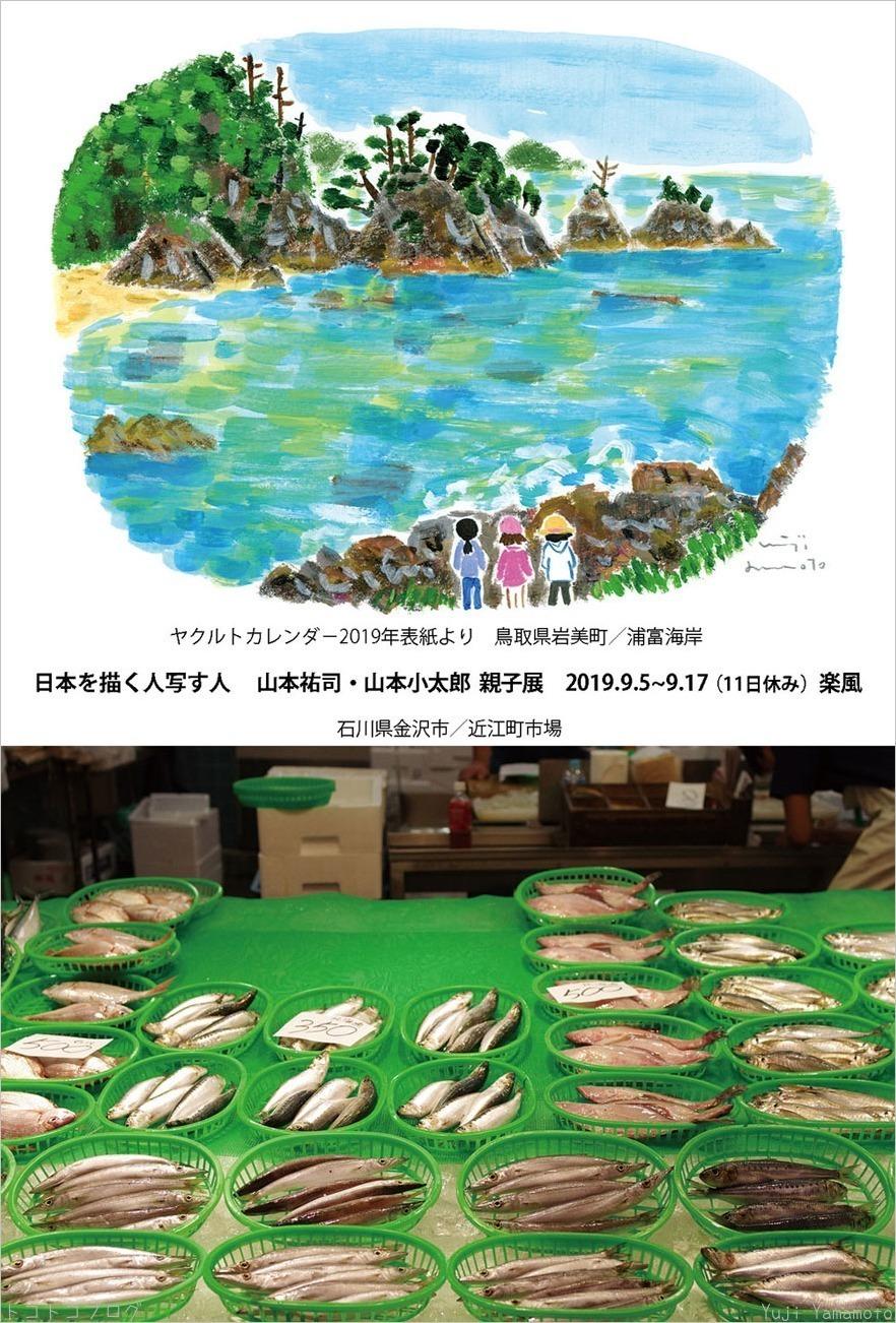日本を描く人 写す人    山本祐司・山本小太郎 親子展_c0202706_17155910.jpg