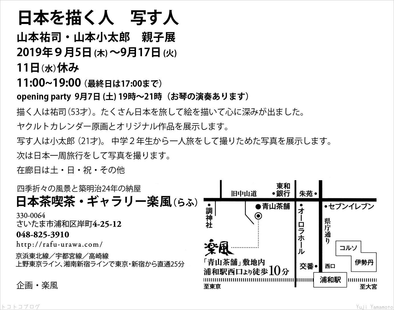日本を描く人 写す人    山本祐司・山本小太郎 親子展_c0202706_17160277.jpg