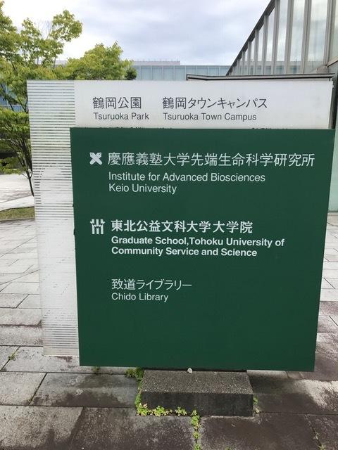 慶應大学鶴岡キャンパスへ。_d0005807_08121358.jpg