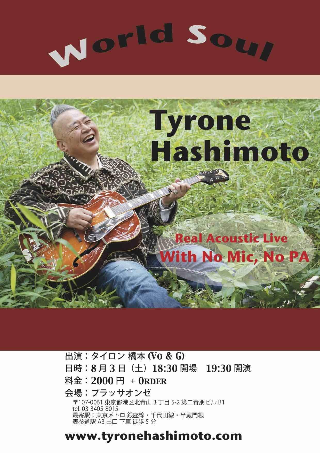 Tyrone Hashimoto 8月 ライブ情報_c0368808_22412227.jpg