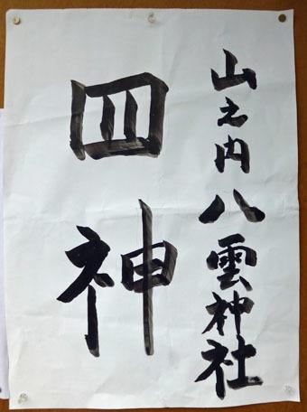 山ノ内のお祭り_c0195909_10390551.jpg