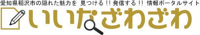 「いいなざわざわ」_a0120513_19272030.jpg