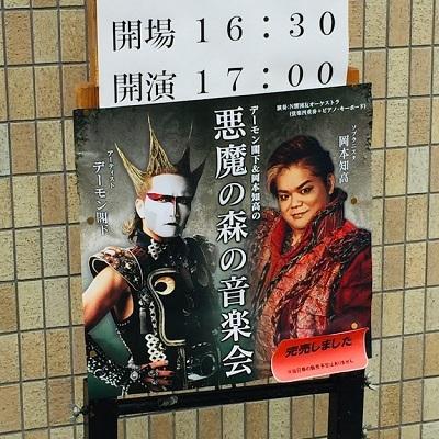 「悪魔の森の音楽会」群馬県安中市_b0114515_22405135.jpg