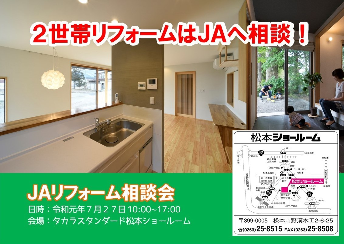 7/27(土)JAリフォーム相談会開催!_d0105615_18384110.jpg